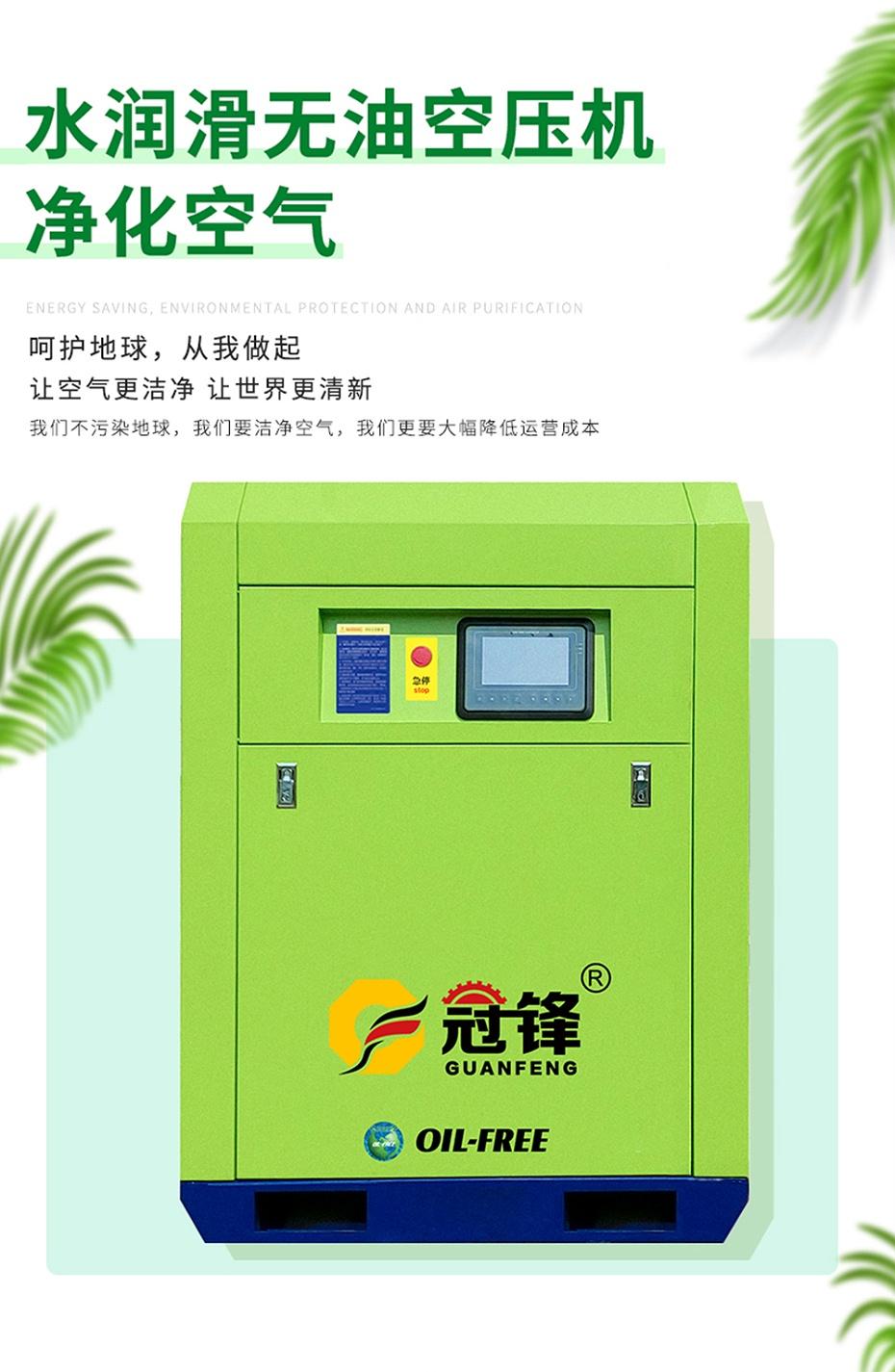 无油水润滑空压机绿色环保