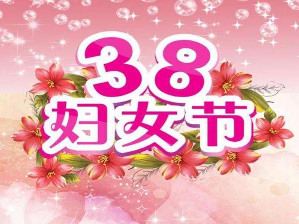 深圳斯可络迎接3.8女 神 节的到来!
